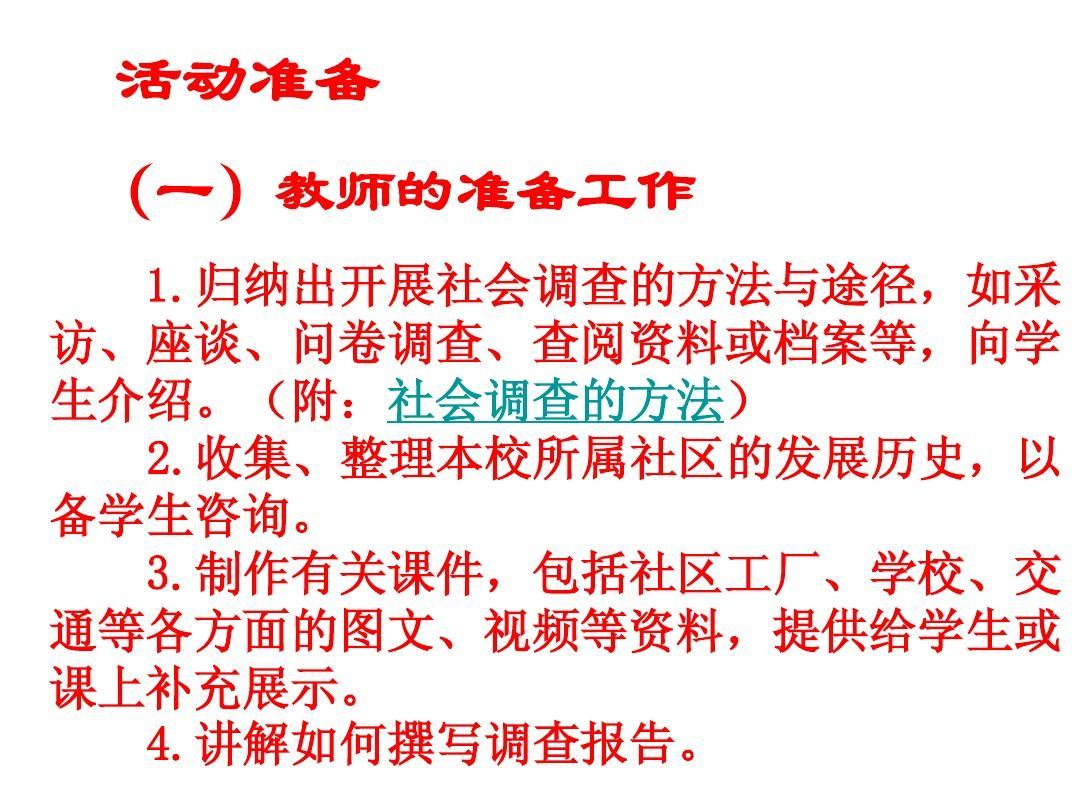 安徽大顾店初级中学整体备课组备课课件八单元年级历史(北师大版)12英语的上册集体备课图片