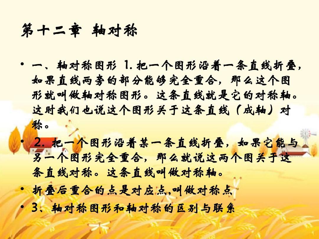 八上册年级年级知识点总结ppt说课数学上册四稿北京小学英语版图片
