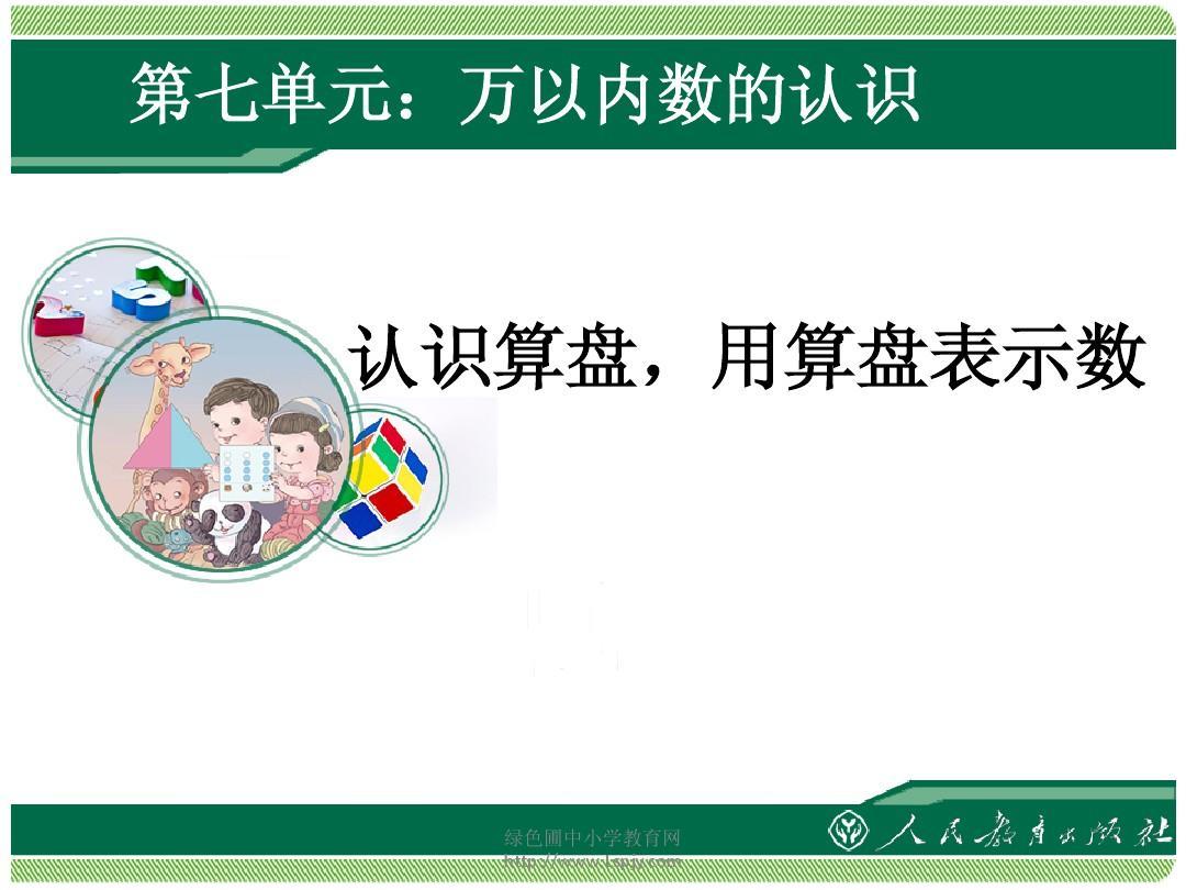 """2015审定新教材新人教版pep二年级数学下册""""认识算盘"""