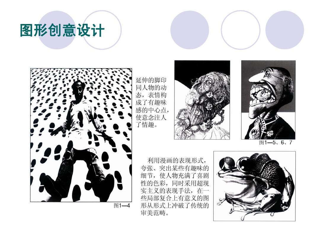 图形创意设计01图片