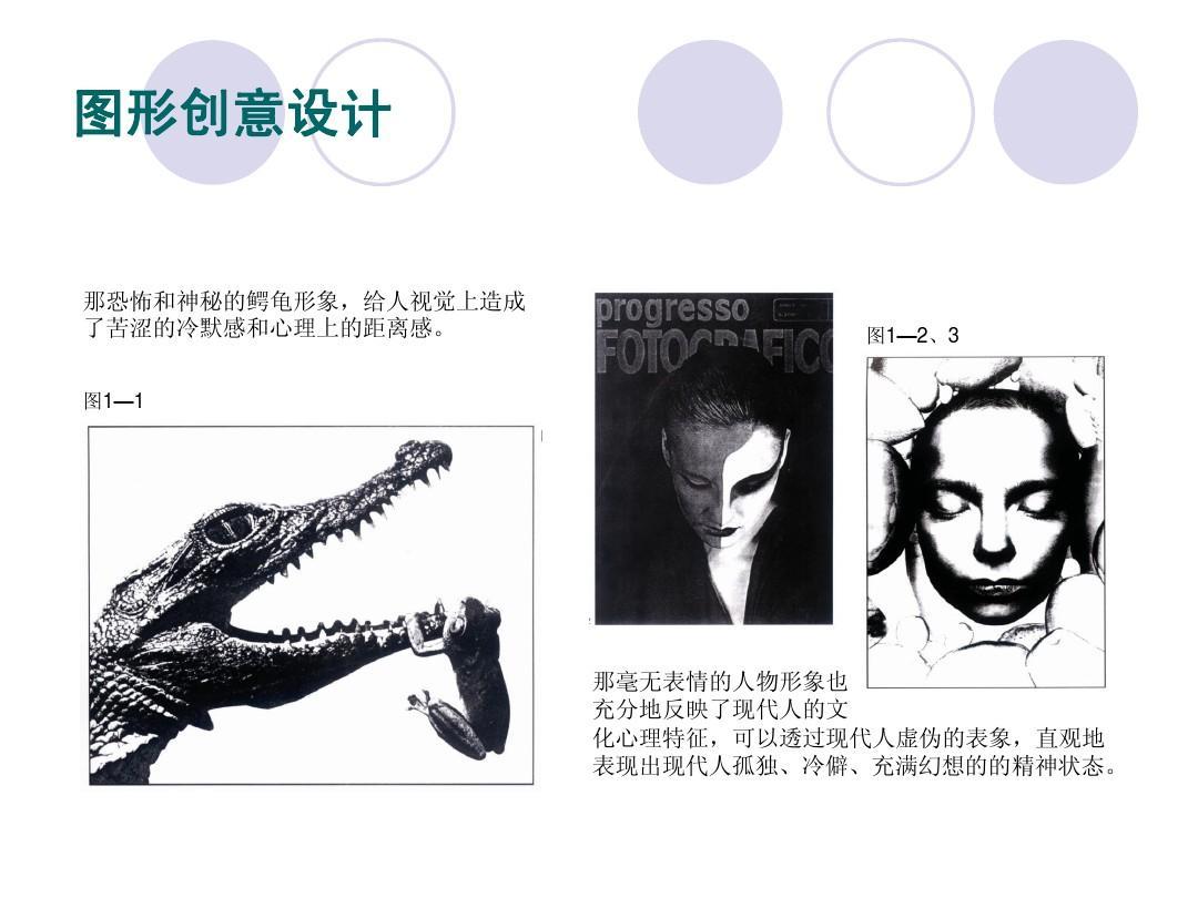 图形创意设计01ppt_word文档在线阅读与下载图片