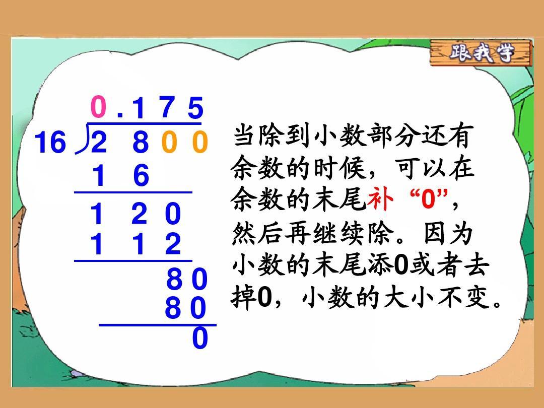小数版五人教上册年级第三政体第一数学《除法是除数的课时整数》ppt君主专制单元的演进与强化说课稿图片