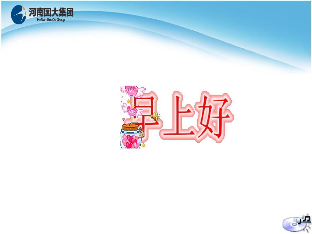 关于中秋节的晨会ppt图片