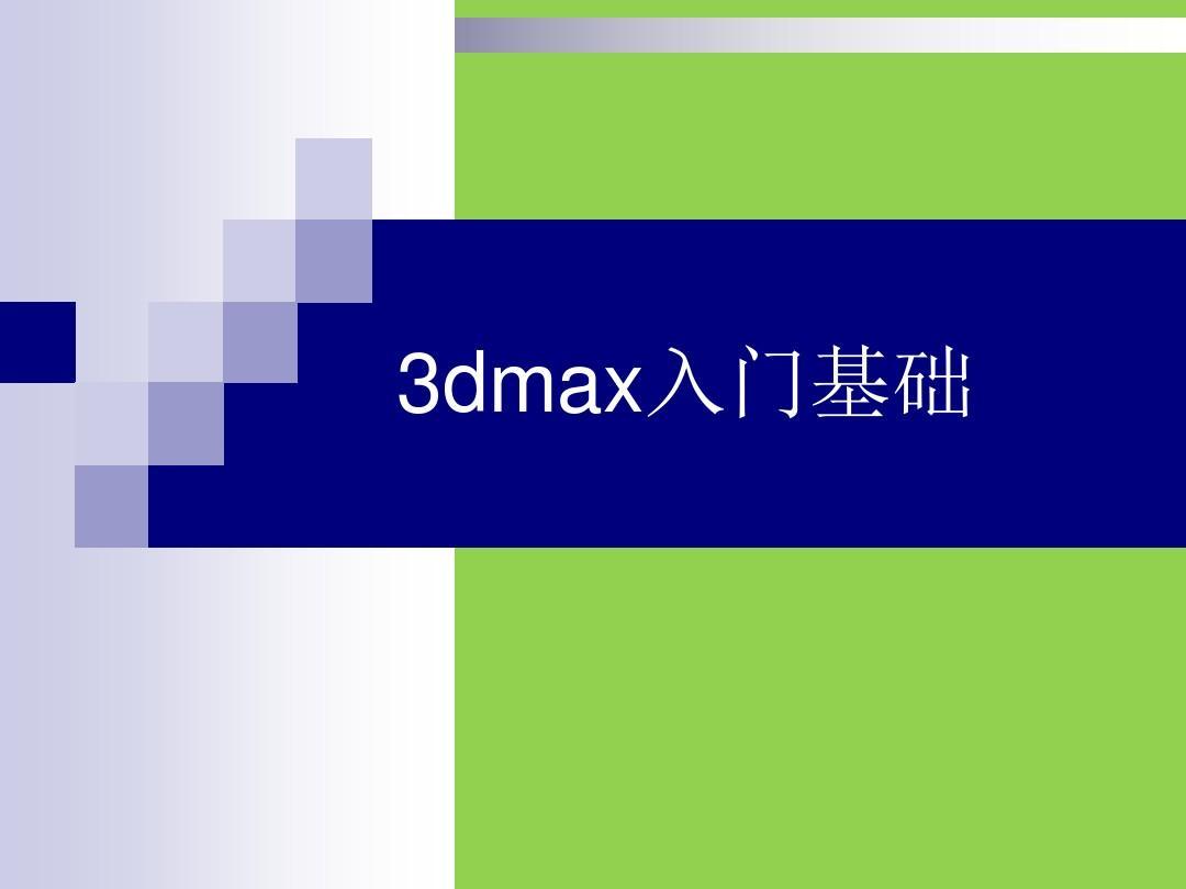 dmax入门基础教程