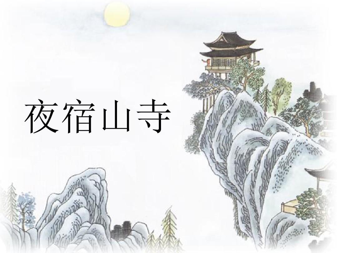 2015年秋语文a版语文二年级上册第六单元第24课《古诗二首:夜宿山寺》图片