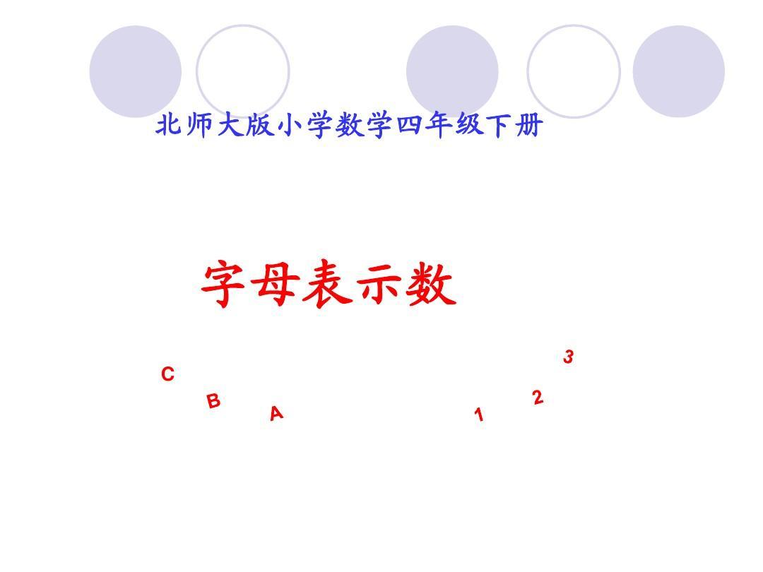 北师大版小学数学四年级下册《用字母表示数》PPT