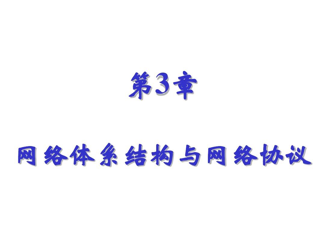 第3章网络体系结构与网络协议