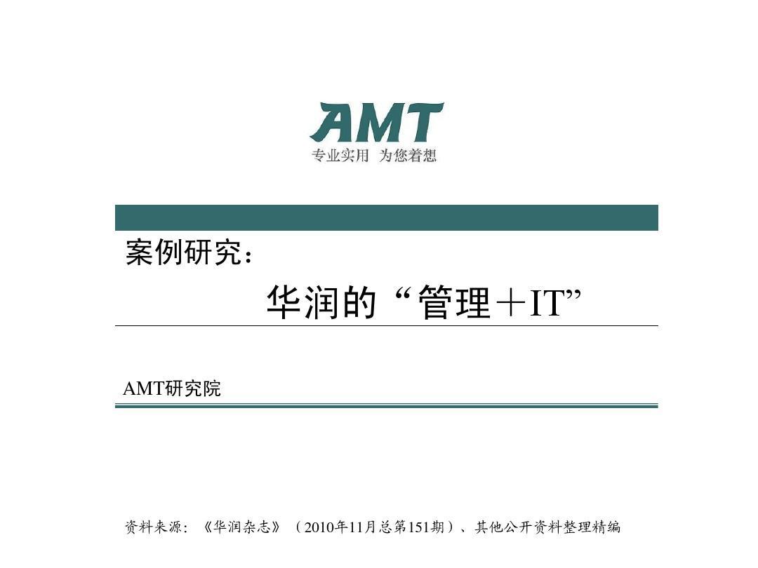 amt咨询信息化标杆案例研究:华润的管理信息化研究2010