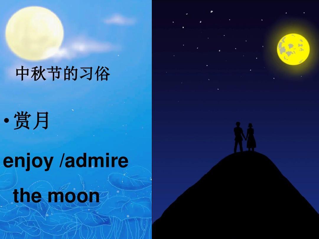中秋节的故事作文_有关中秋节的高中英语作文