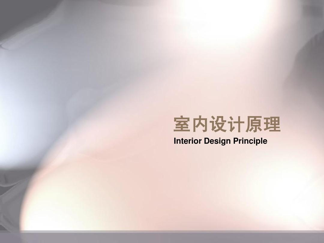 室内设计原理经典课件