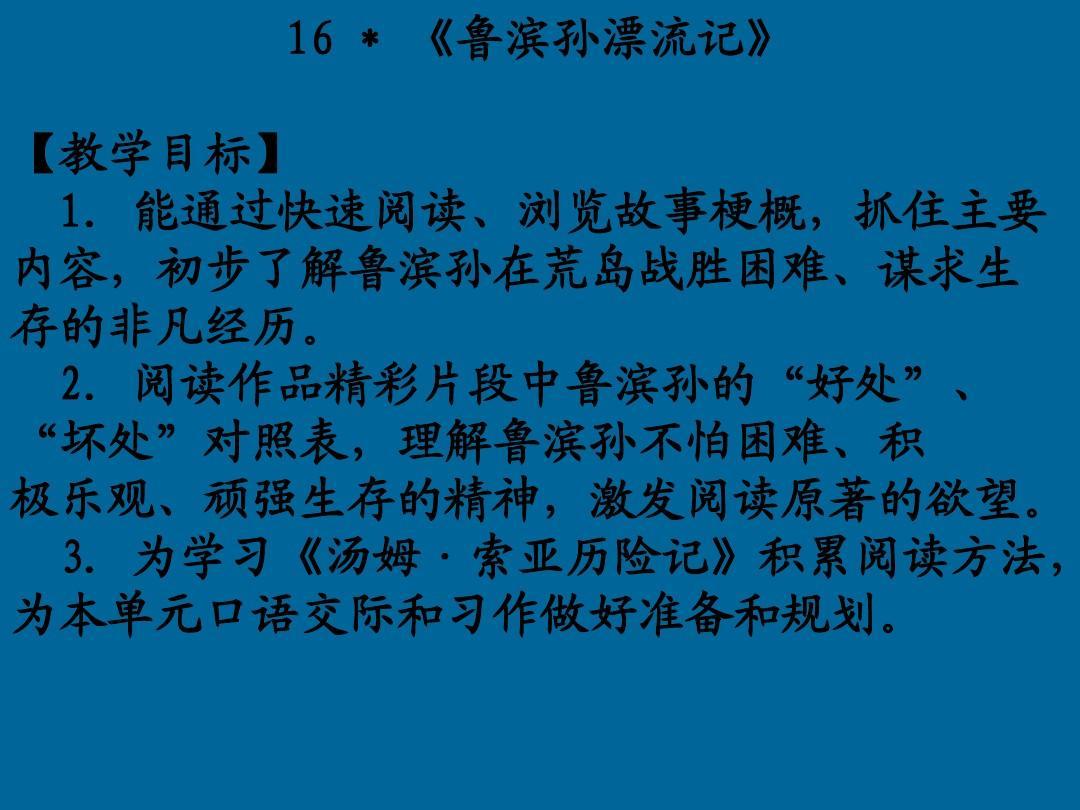 下册反思(六教学年级四五六痕迹)ppt我们身边的单元集体备课图片