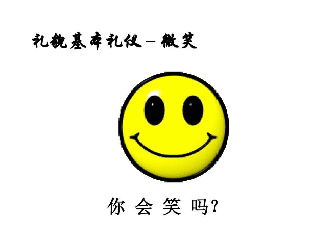 微笑礼仪训练ppt图片