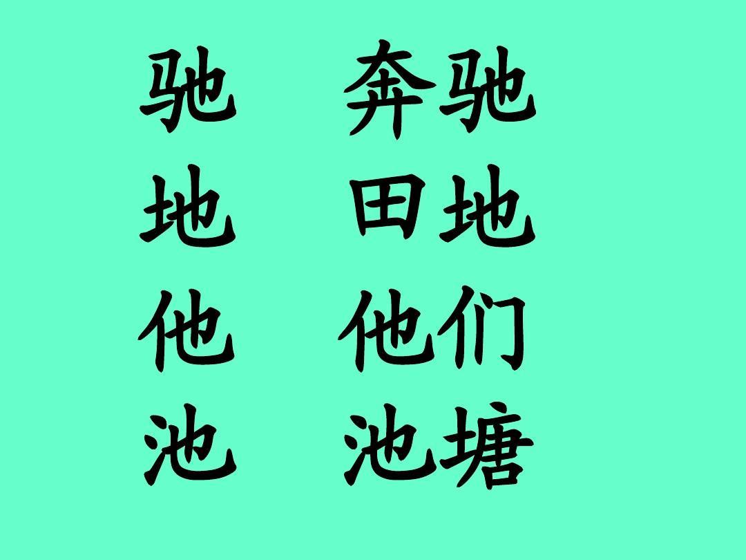 苏教版一视频中学初中识字4语文峄城区古邵镇曹庄学生年级课件励志下册图片
