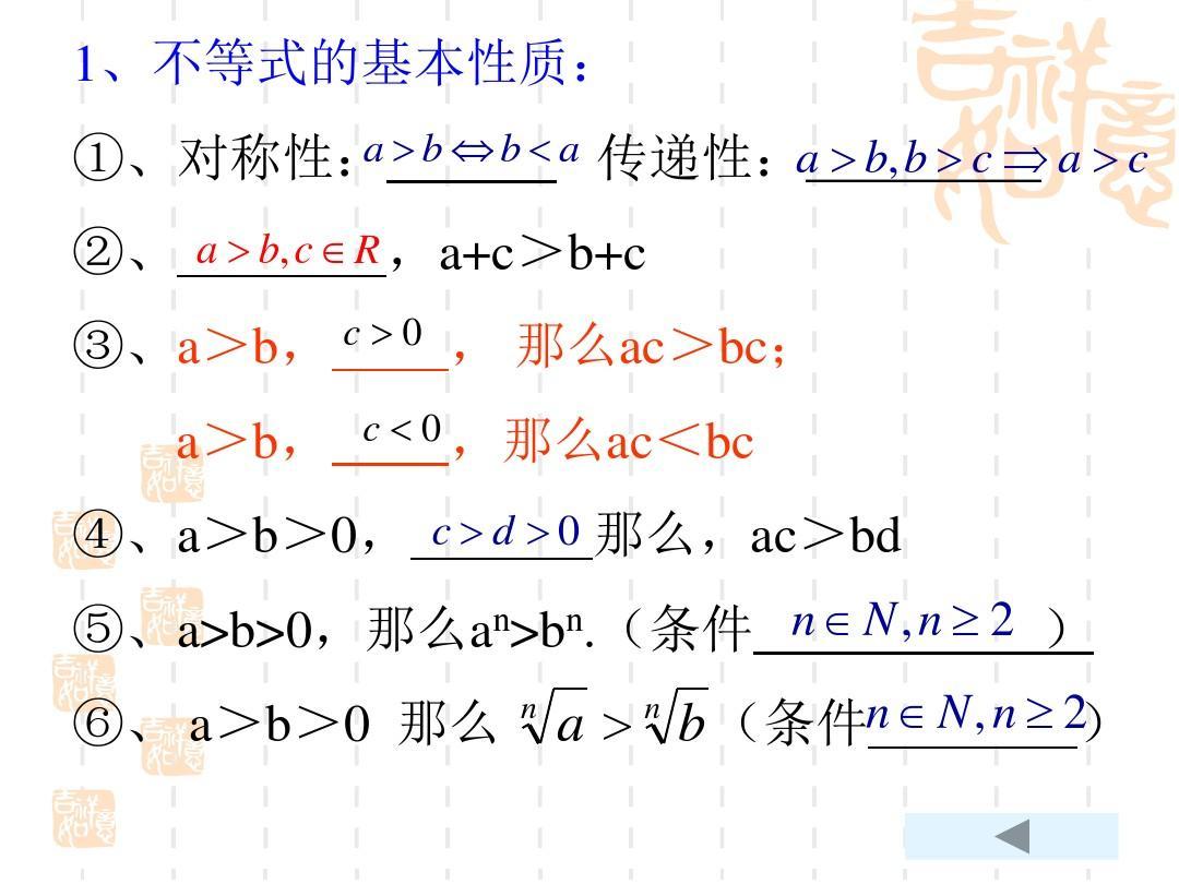 第一讲《_不等式和绝对值不等式》课件(新人教选修4-5)[1].资料