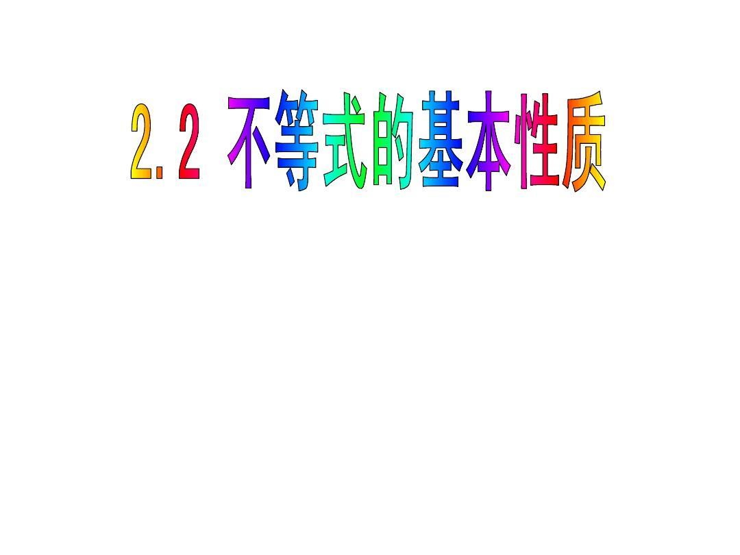 【四清v毽子】(2015春)八毽子年级课件(北师大版)下册:第二章+不等式与数学操视频教学图片