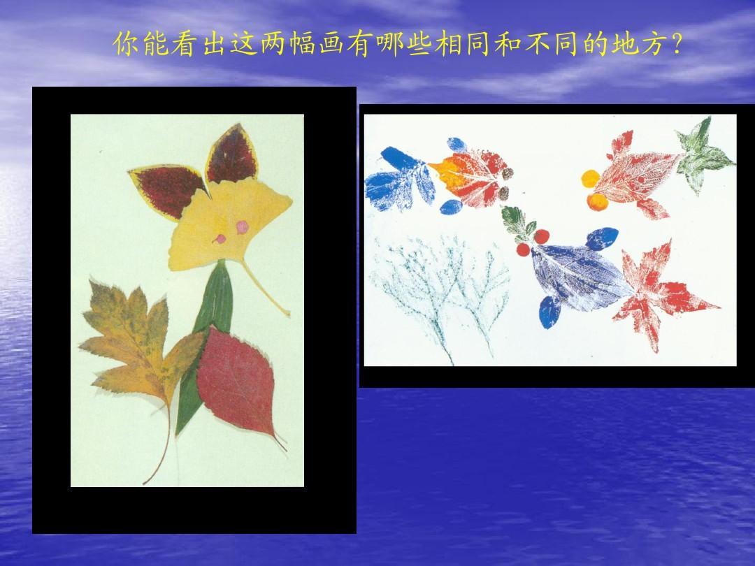 湘教版一年级美术下册课件 有趣的拓印ppt图片