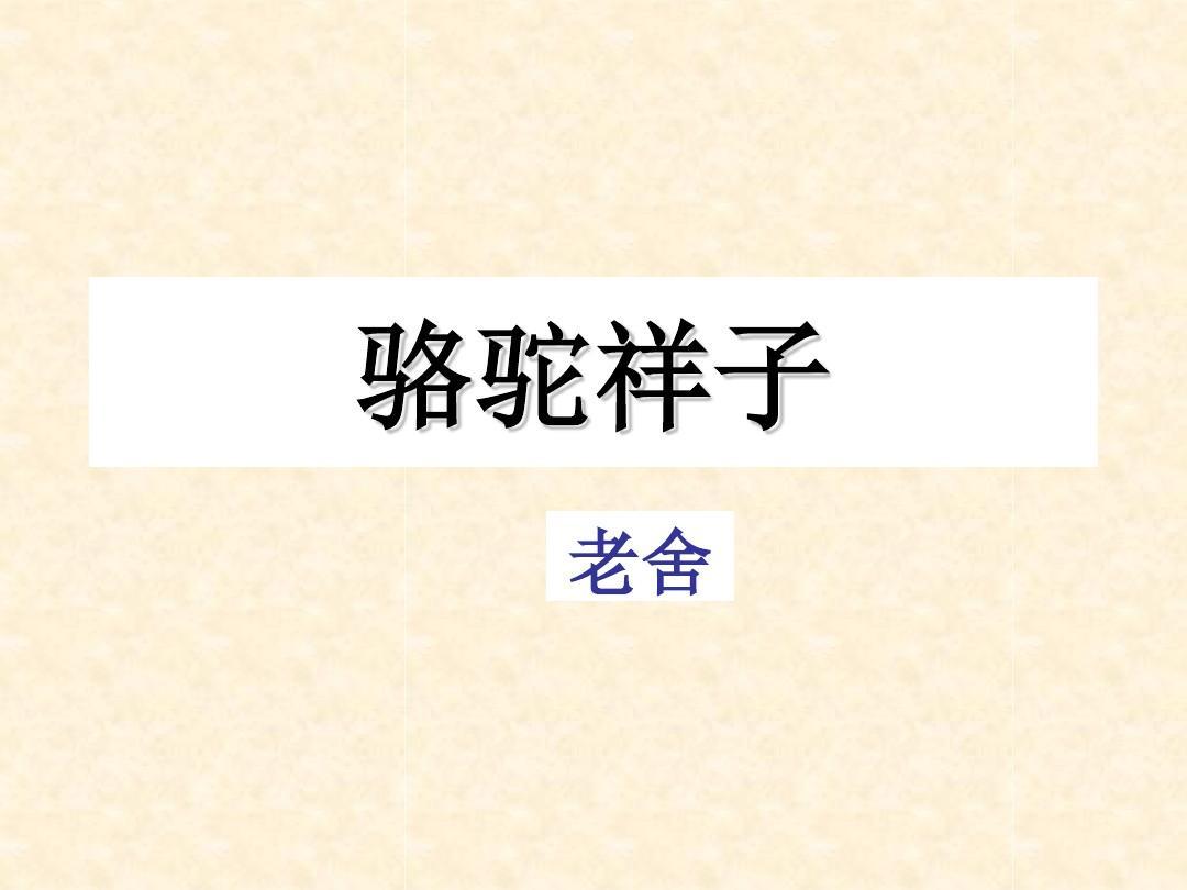 名著导读之《骆驼祥子》ppt_word文档在线阅读与下载