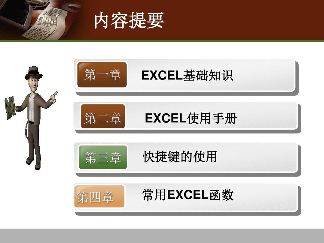 EXCEL培训教程2013PPT_word文档在线阅读