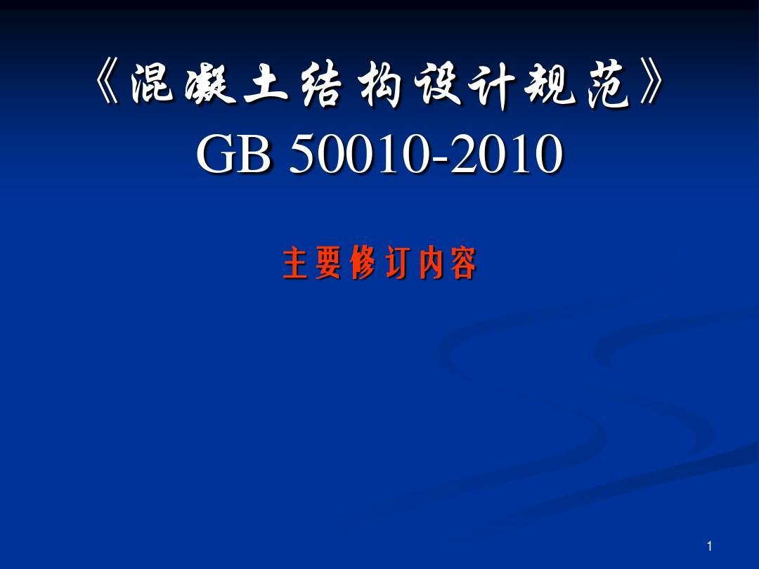 A2《混凝土结构设计规范》GB 50010-2010PPT