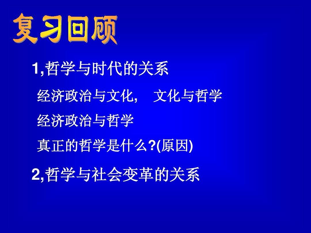 GHHDFCG4556高二政治哲学史上的伟大变革课件 新课标 人教版