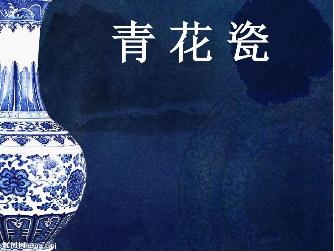 青花瓷課件1PPT