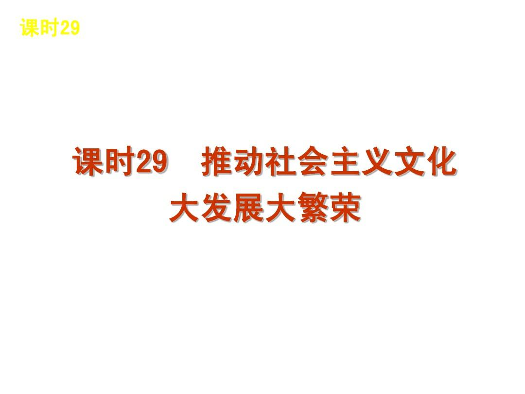高三政治(人教版)一轮复习课件:课时29 推动社会主义文化大发展大繁荣