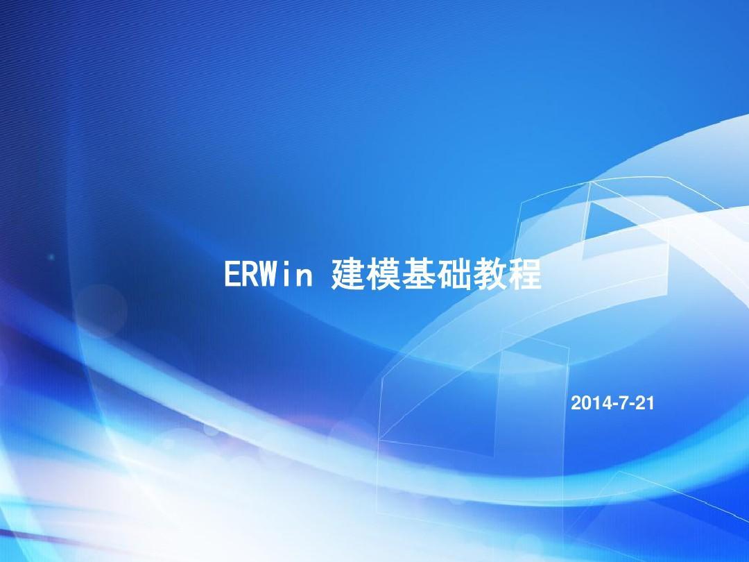 ERWin建模基础教程