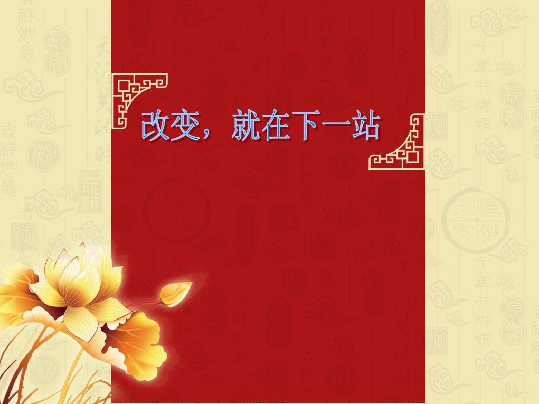 古典红色背景ppt模板图片