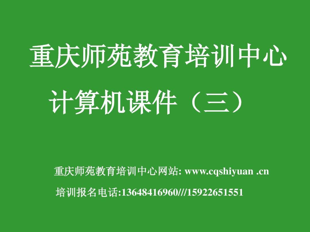 计算机基础word课件_计算机基础教案(第三章 word2003)_文档下载