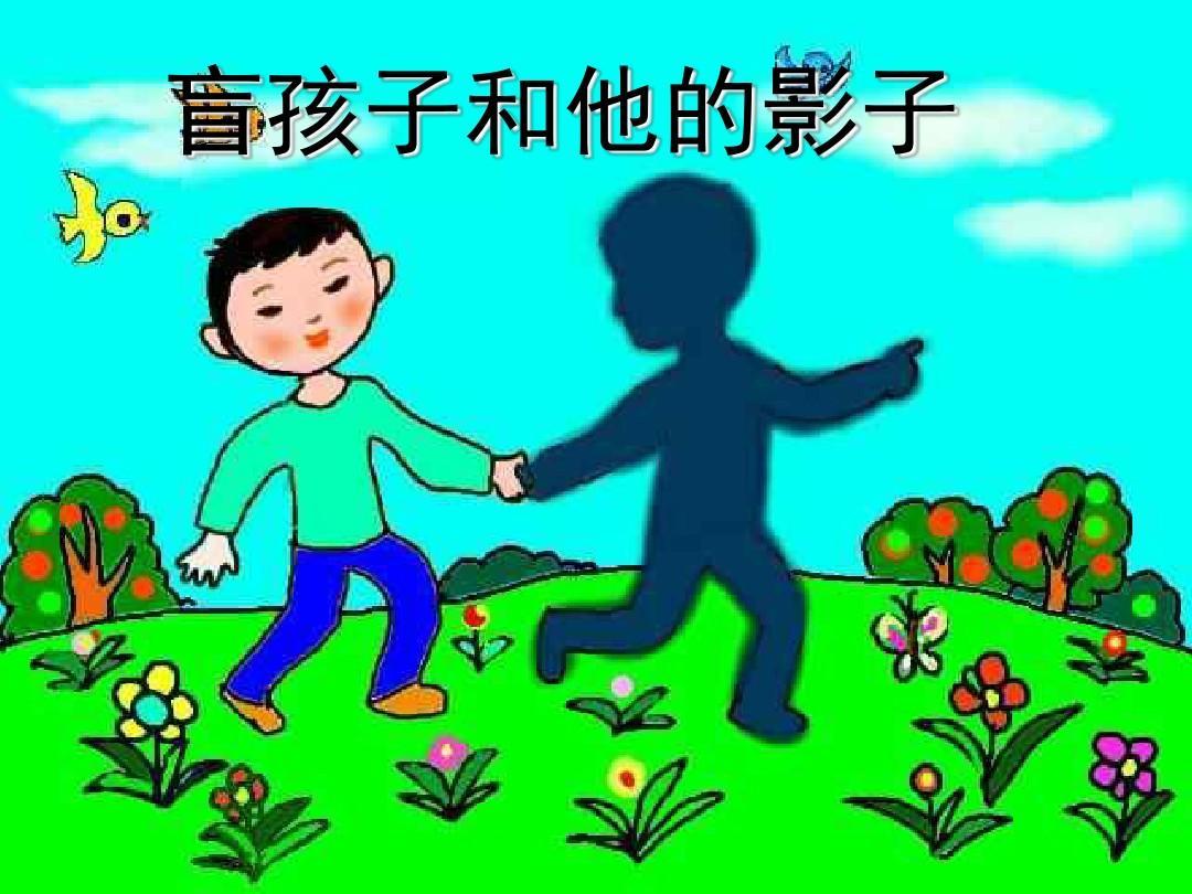 初一语文盲孩子和他的影子ppt