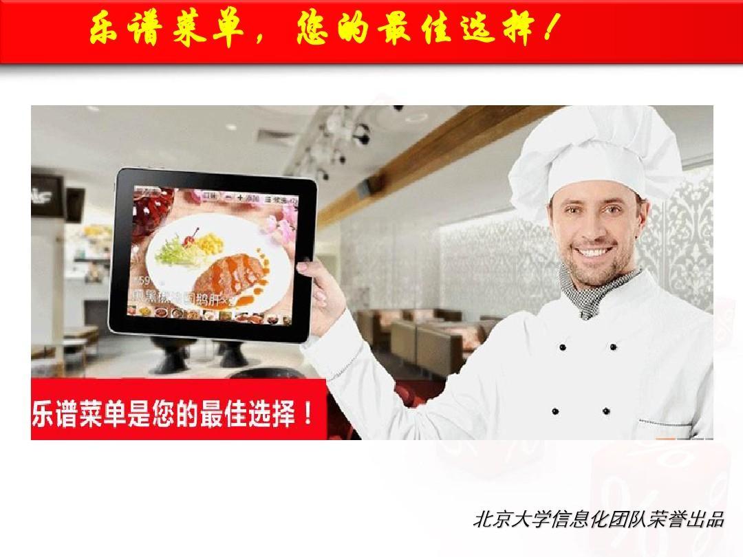 餐厅点菜ipad用户使用手册(演示版本)PPT