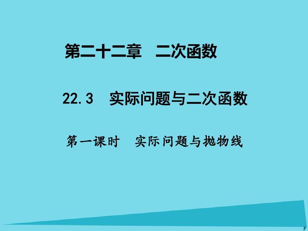 广东学导练九年级88必发国际娱乐上册第22章22.3实际问题与抛物线(第1课时)课件(新版)新人教版
