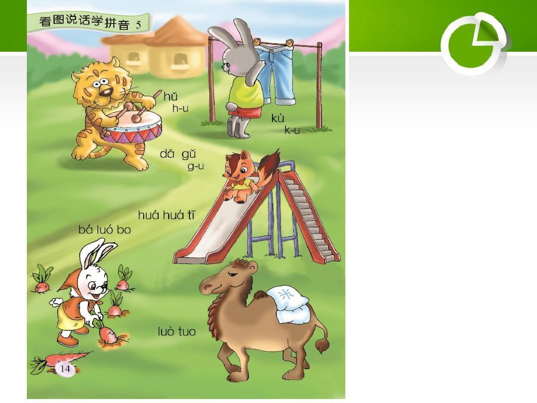 小学一年级拼���fyki�+��_最新人教版小学一年级语文上册看图说话学拼音5gkh精品课件ppt