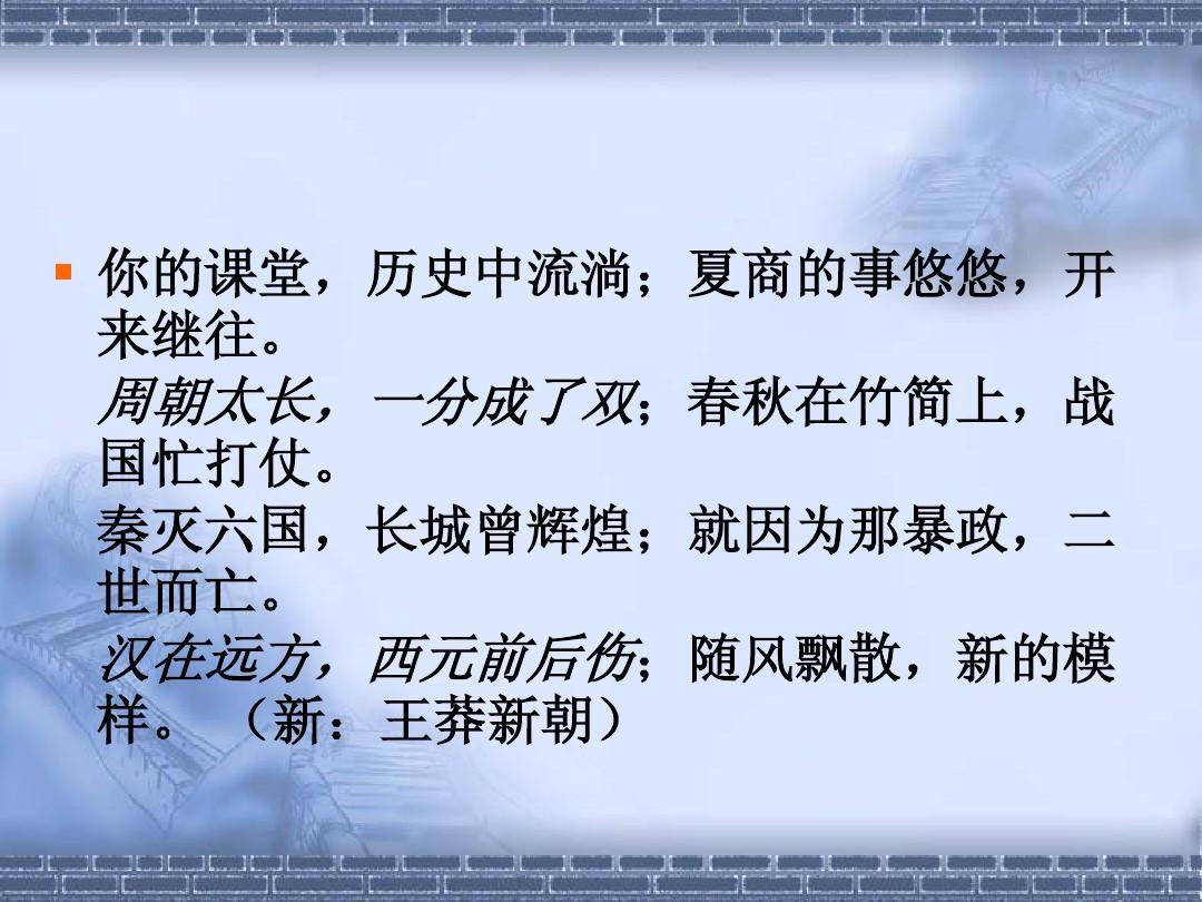 中国历史朝代歌(菊花台版ppt