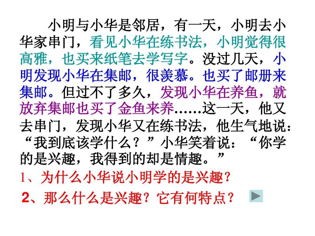无忧情趣所有分类初中投资情趣宾馆_多彩的教育文档实用课件ppt初中作文生活图片