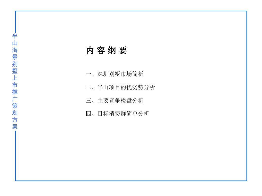 龙湖别墅别墅上市推广策划方案ppt重庆的海景与半山城江图片