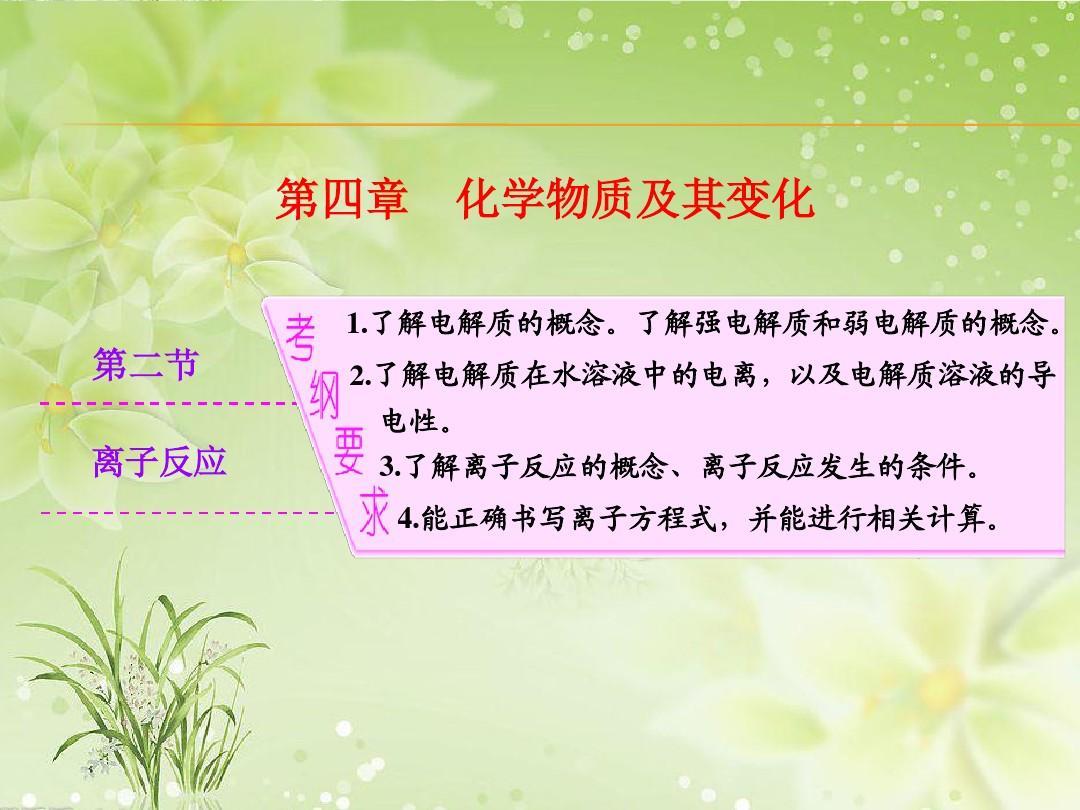 2016届江西横峰中学高考化学一轮课件第4章第2节离子反应(人教版)