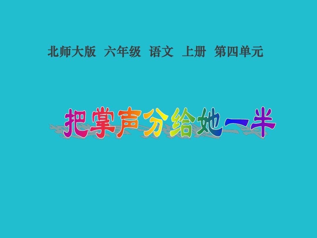 最新2018秋北师大版单元六语文小学第4长相《上册年级课文思教学设计图片
