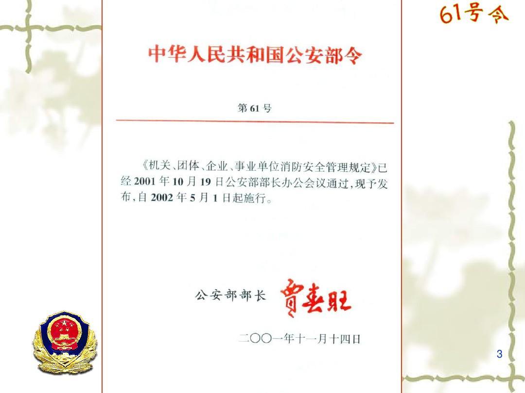 公安部124号令全文_需要培训课件(公安部61号令)ppt