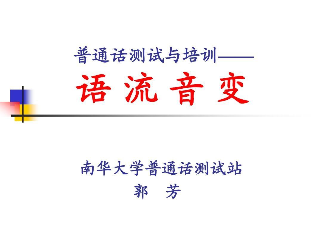 普通话语流音变guoPPT_word文档在线阅读与