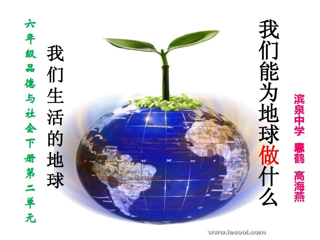 我们能为地球做什么ppt图片
