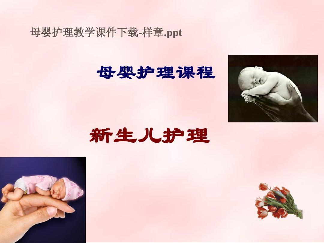 母婴护理教学课件下载-样章