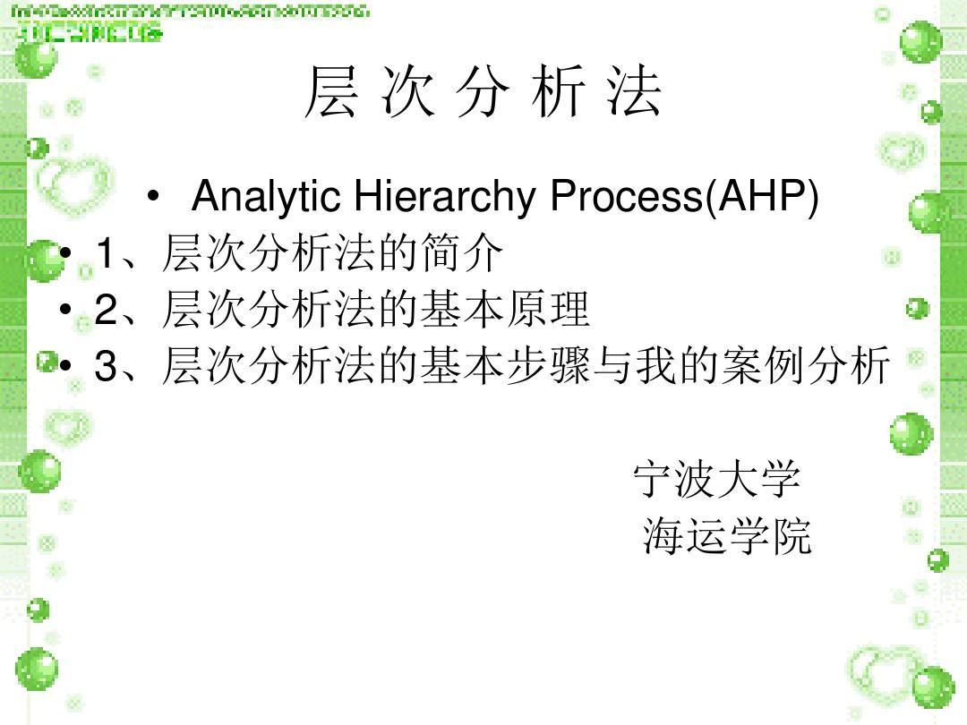 层次分析法 简单案例分析