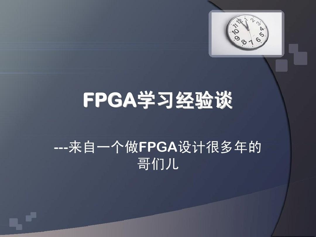 FPGA学习经验谈PPT