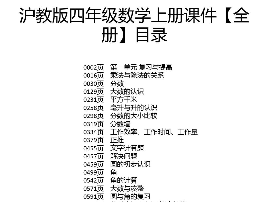 沪教版四年级数学上册课件【全册】