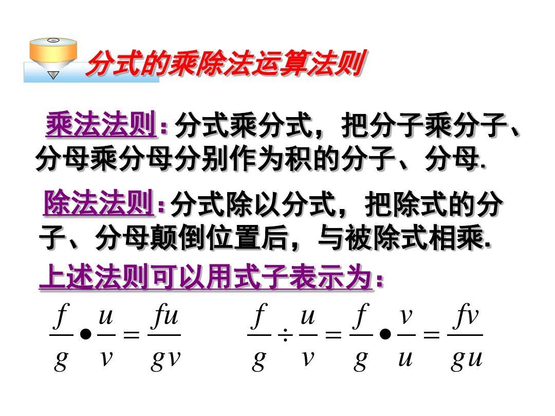 湘教版八年级上第1分式除法和课时和乘法ppt旋转与角文库ppt百度教学图片