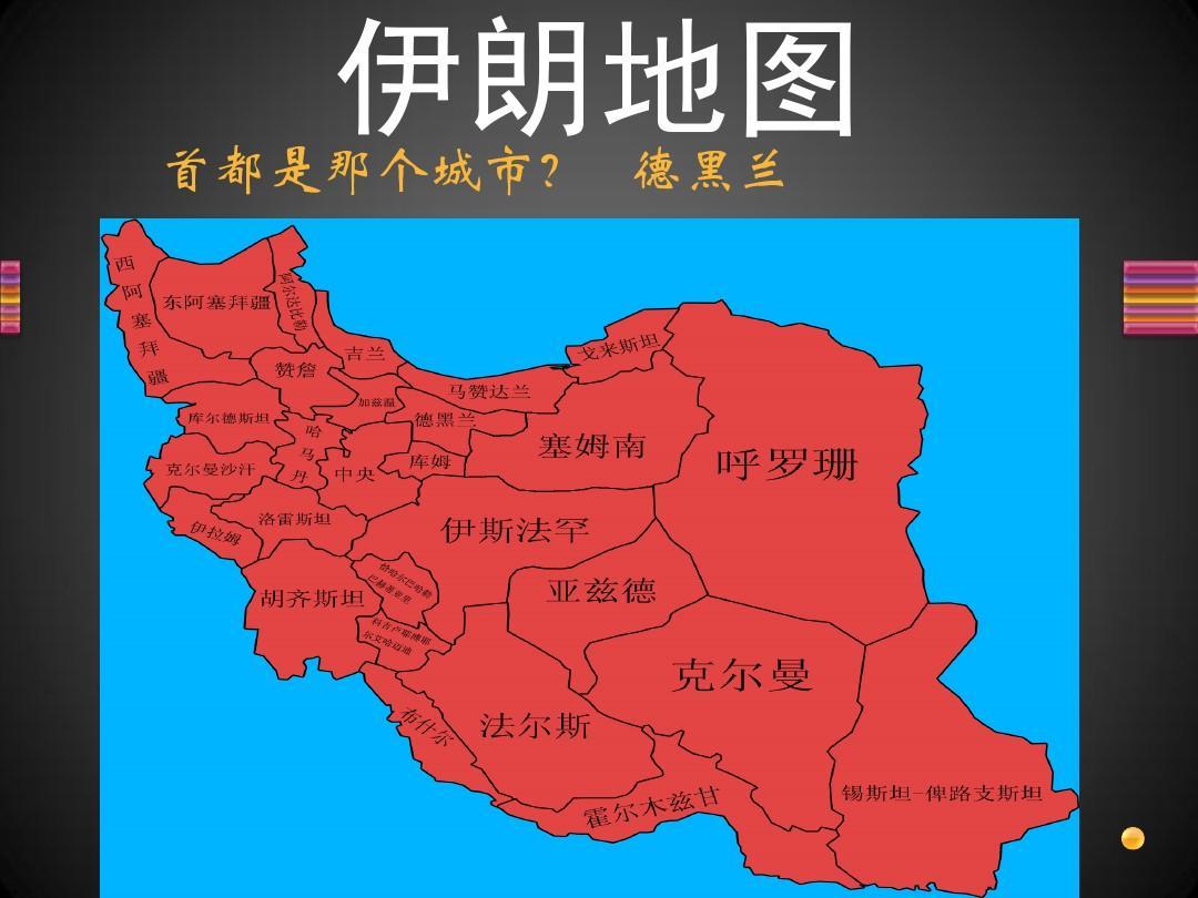 伊朗地图 首都是那个城市? 德黑兰图片