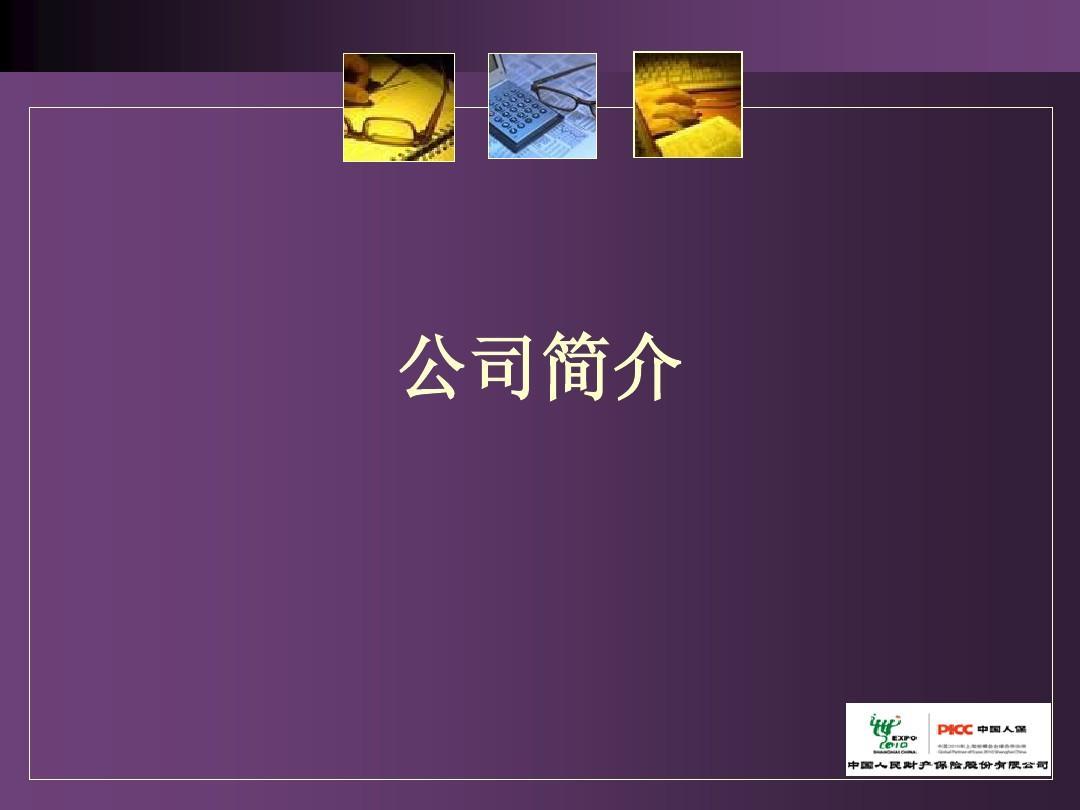保险公司宣导ppt图片
