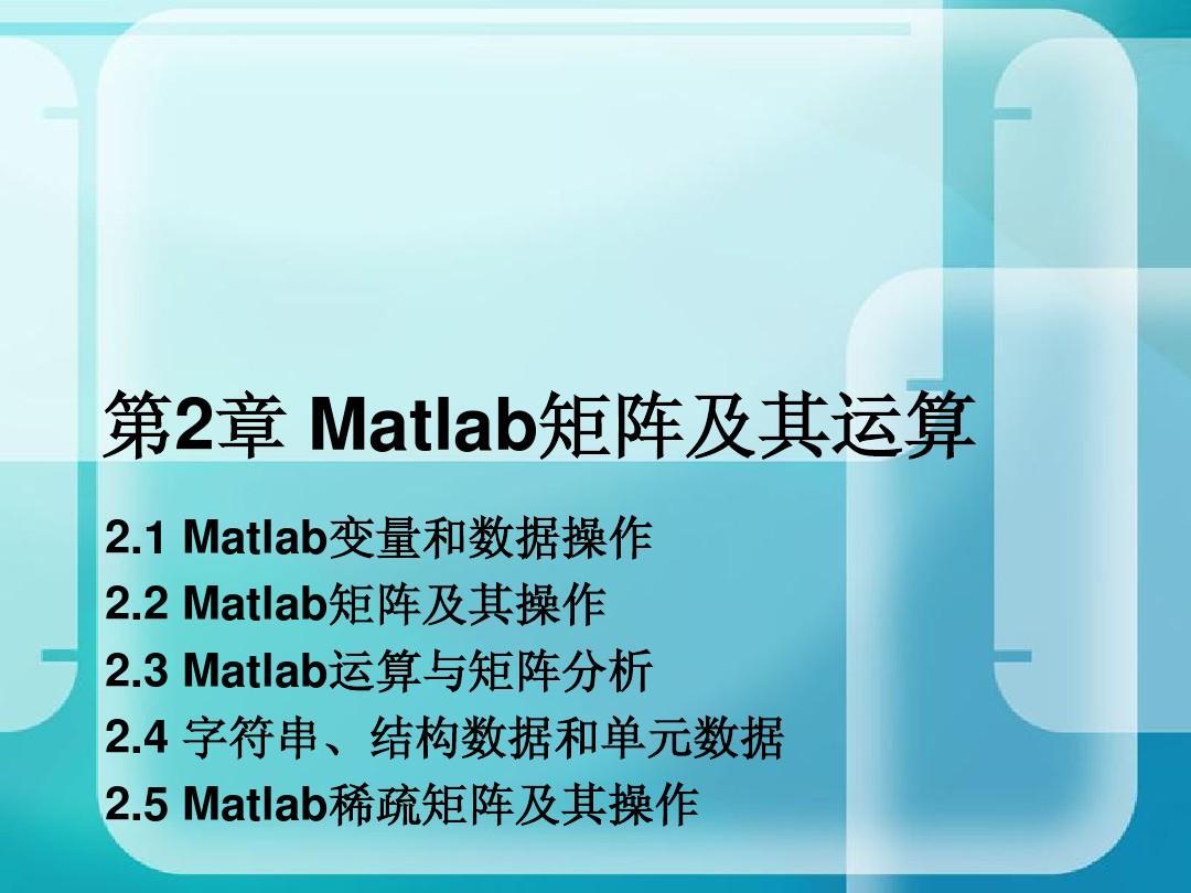 Matlab矩阵及其运算PPT