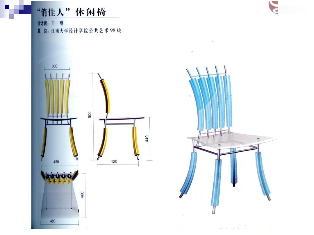 家具设计图1ppt图片